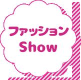 ファッションShow